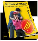 Скачать книгу по фотографии бесплатно