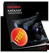 Книга объективы Sigma