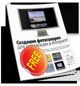 Книга как сделать фотогалерею в интернете
