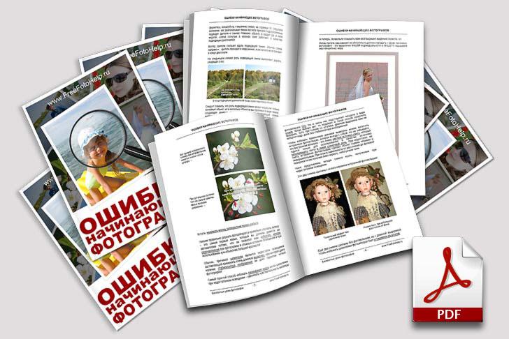 Книги для начинающих фотографов скачать бесплатно