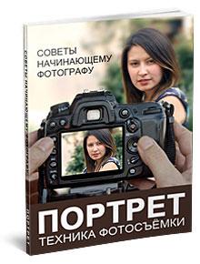 Фотосъёмка портрета